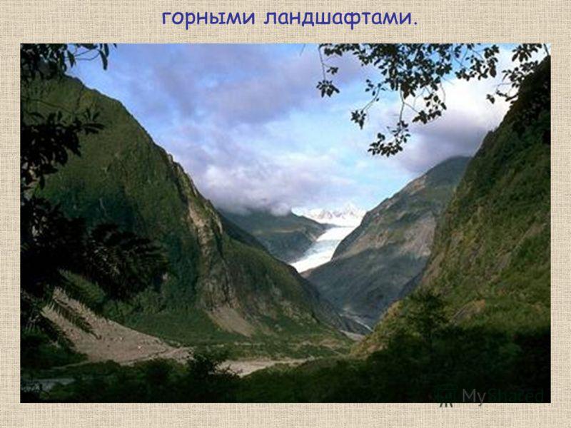 горными ландшафтами.