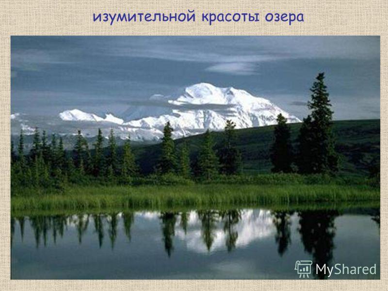 изумительной красоты озера
