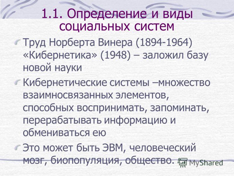 1. Элементы системного подхода 1.1. Определение и виды социальных систем 1.2.Основные положения системного анализа