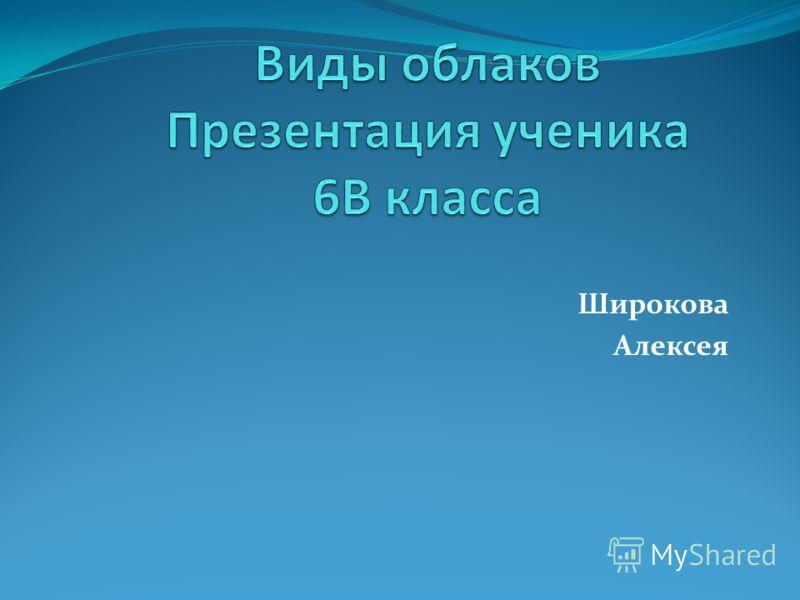 Широкова Алексея