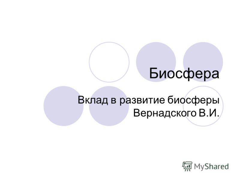 Биосфера Вклад в развитие биосферы Вернадского В.И.
