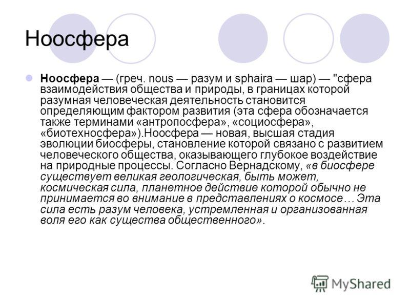 Ноосфера Ноосфера (греч. nous разум и sphaira шар)