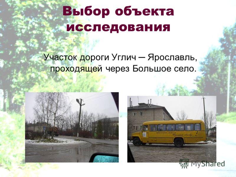 Выбор объекта исследования Участок дороги Углич Ярославль, проходящей через Большое село.