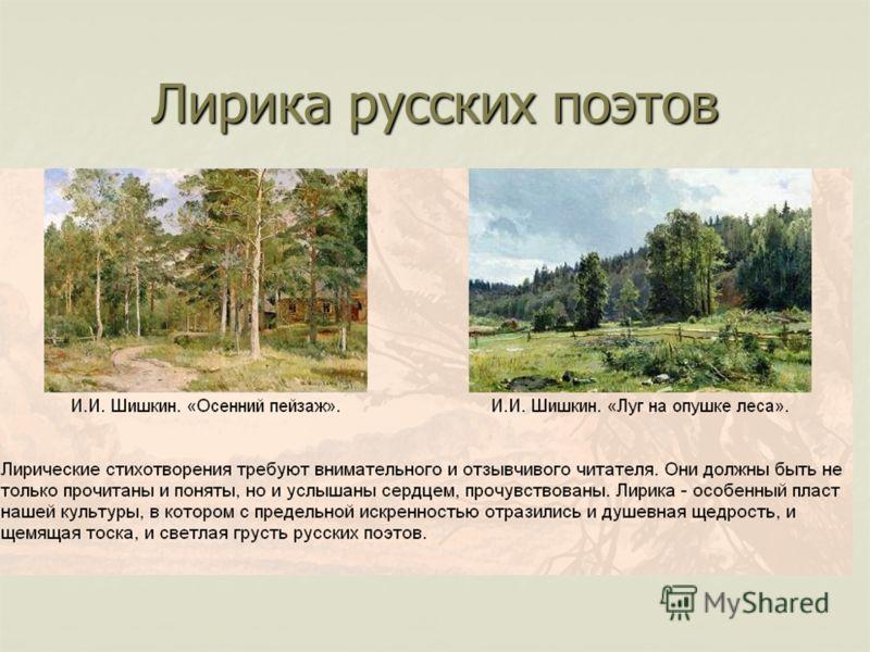 Лирика русских поэтов