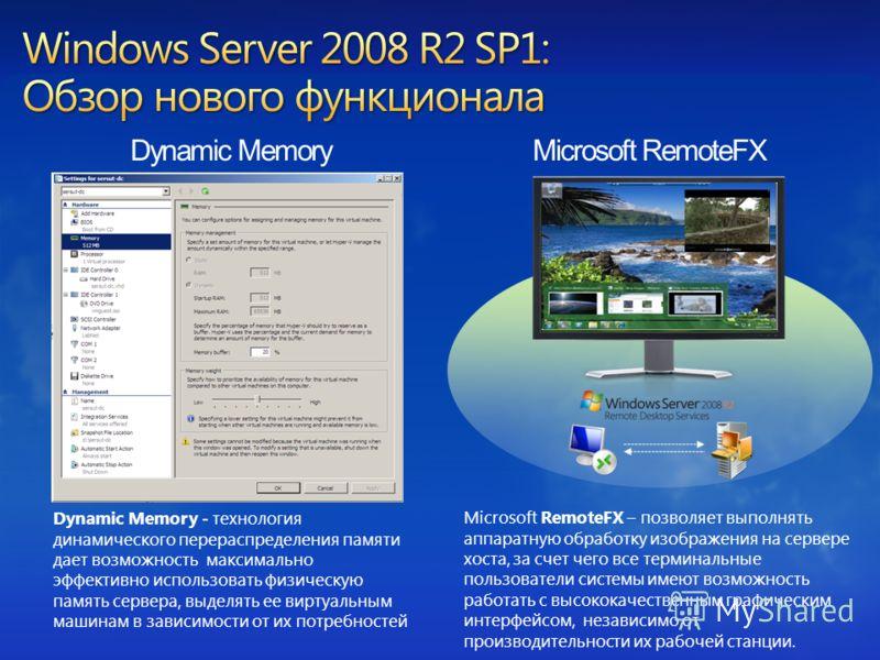 Microsoft RemoteFX – позволяет выполнять аппаратную обработку изображения на сервере хоста, за счет чего все терминальные пользователи системы имеют возможность работать с высококачественным графическим интерфейсом, независимо от производительности и