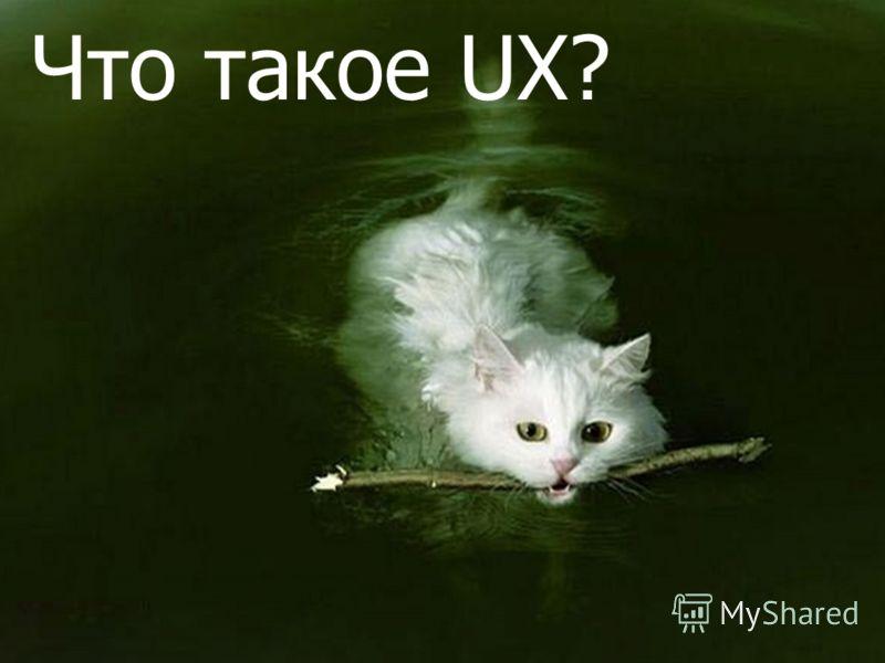 Что такое UX?