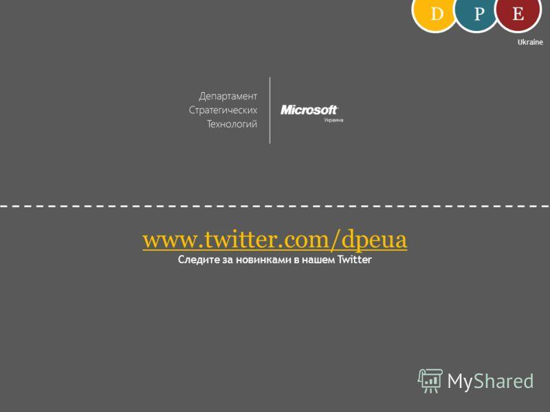 www.twitter.com/dpeua Следите за новинками в нашем Twitter D P E Ukraine