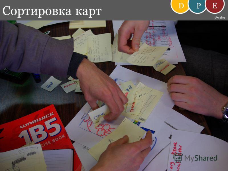 Сортировка карт D P E Ukraine