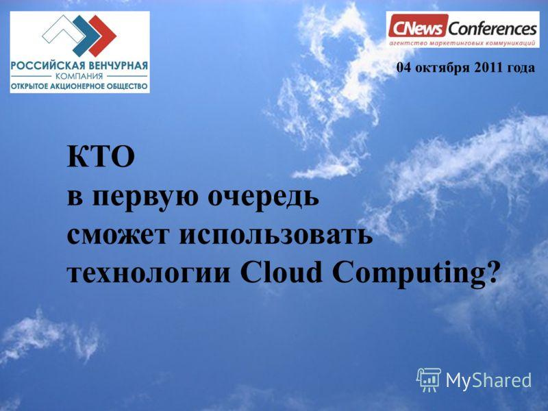 КТО в первую очередь сможет использовать технологии Cloud Computing? 04 октября 2011 года