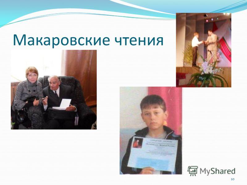 Макаровские чтения 10