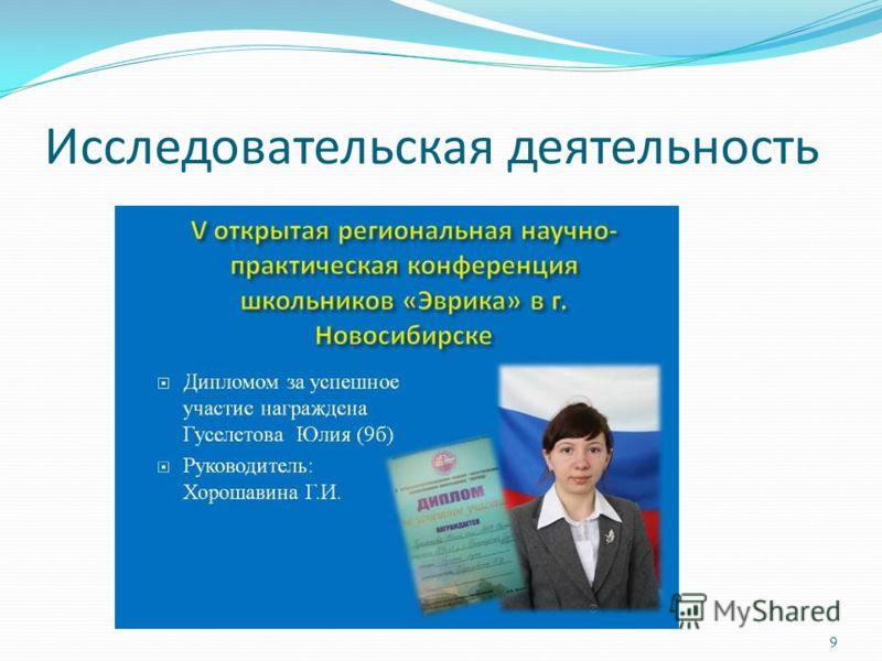 Исследовательская деятельность 9