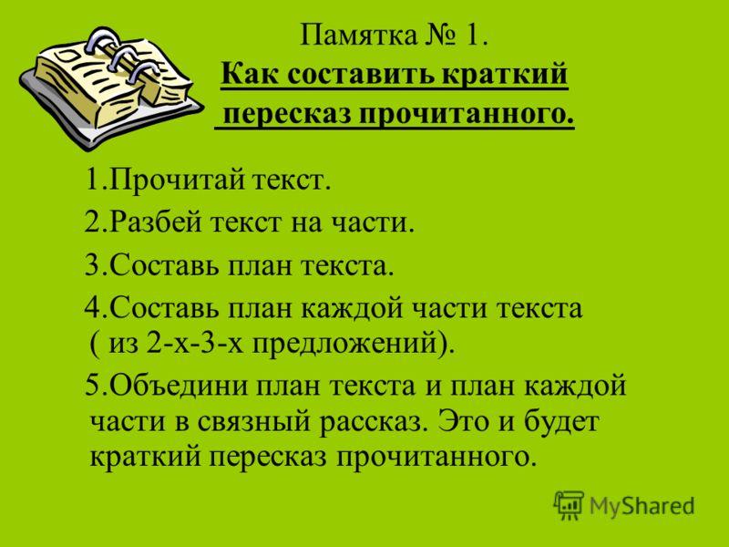 Как сделать план по русскому языку