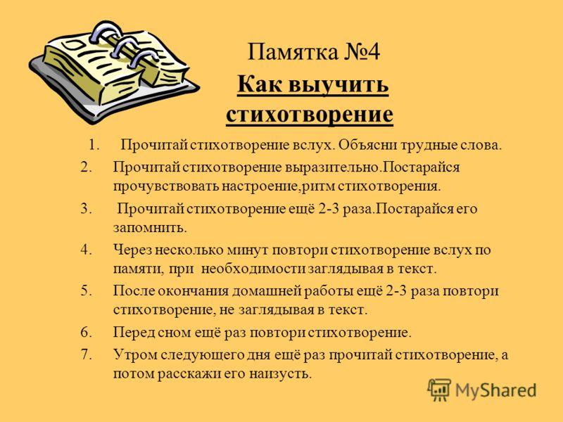 Литературный стих на английском