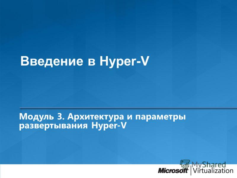 Модуль 3. Архитектура и параметры развертывания Hyper-V Введение в Hyper-V