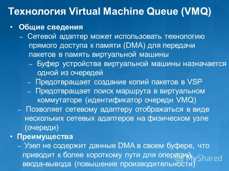 Технология Virtual Machine Queue (VMQ) Общие сведения – Сетевой адаптер может использовать технологию прямого доступа к памяти (DMA) для передачи пакетов в память виртуальной машины – Буфер устройства виртуальной машины назначается одной из очередей
