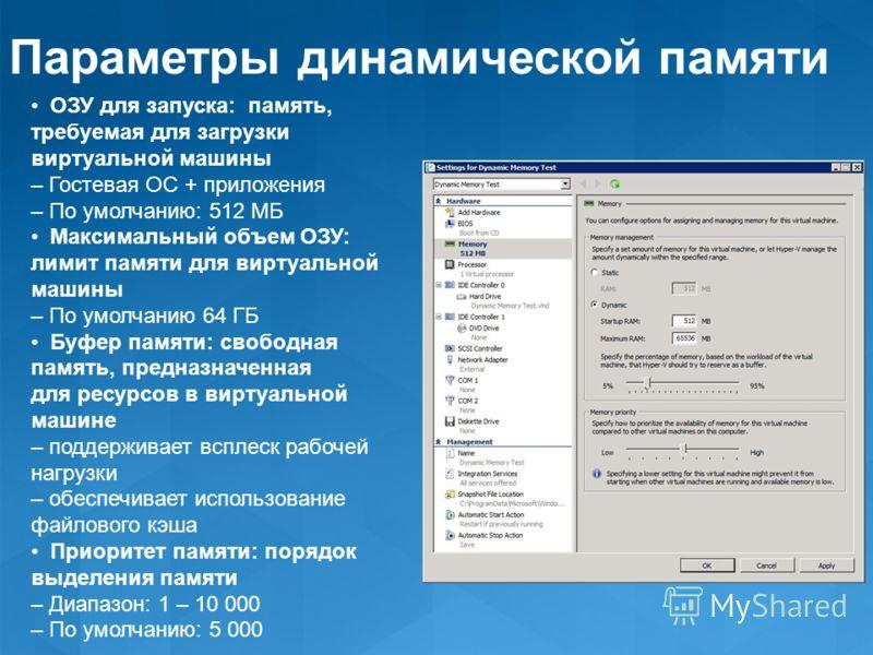 Параметры динамической памяти ОЗУ для запуска: память, требуемая для загрузки виртуальной машины – Гостевая ОС + приложения – По умолчанию: 512 МБ Максимальный объем ОЗУ: лимит памяти для виртуальной машины – По умолчанию 64 ГБ Буфер памяти: свободна