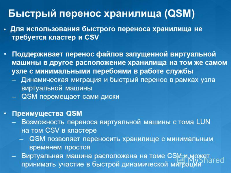 Быстрый перенос хранилища (QSM) Для использования быстрого переноса хранилища не требуется кластер и CSV Поддерживает перенос файлов запущенной виртуальной машины в другое расположение хранилища на том же самом узле с минимальными перебоями в работе