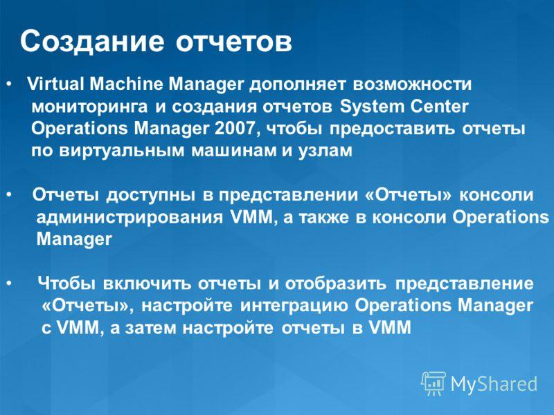Создание отчетов Virtual Machine Manager дополняет возможности мониторинга и создания отчетов System Center Operations Manager 2007, чтобы предоставить отчеты по виртуальным машинам и узлам Отчеты доступны в представлении «Отчеты» консоли администрир