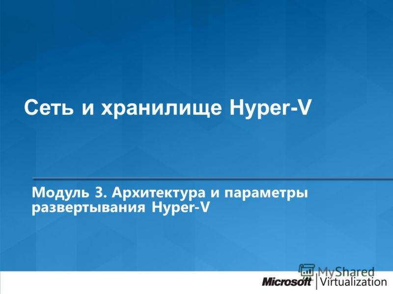 Модуль 3. Архитектура и параметры развертывания Hyper-V Сеть и хранилище Hyper-V