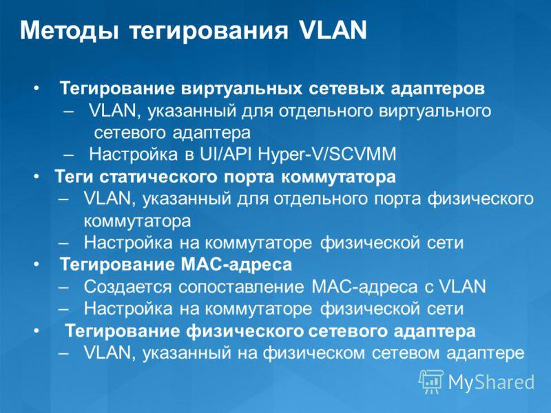 Методы тегирования VLAN Тегирование виртуальных сетевых адаптеров – VLAN, указанный для отдельного виртуального сетевого адаптера – Настройка в UI/API Hyper-V/SCVMM Теги статического порта коммутатора – VLAN, указанный для отдельного порта физическог