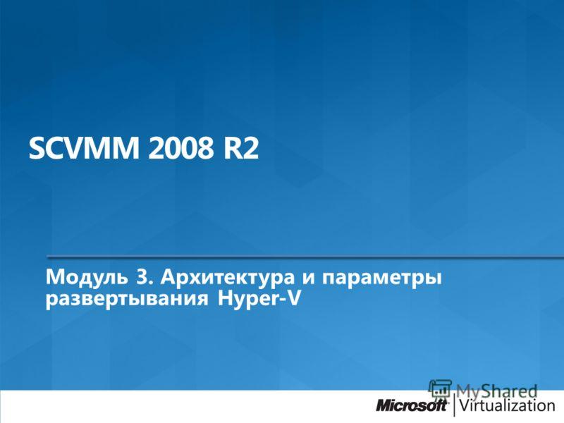 Модуль 3. Архитектура и параметры развертывания Hyper-V