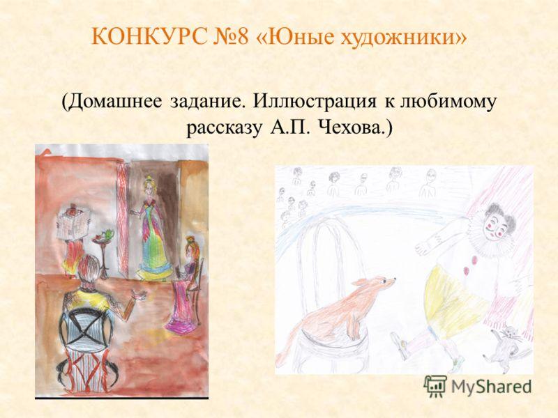 КОНКУРС 8 «Юные художники» (Домашнее задание. Иллюстрация к любимому рассказу А.П. Чехова.)