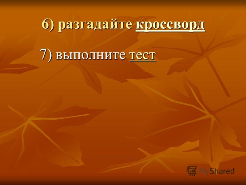 6) разгадайте кроссворд кроссворд 7) выполните тест тест