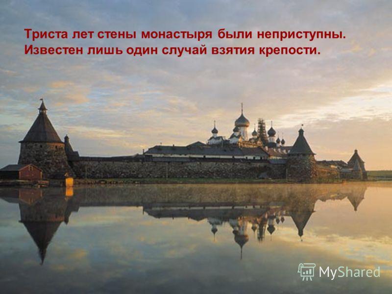 Триста лет стены монастыря были неприступны. Известен лишь один случай взятия крепости.