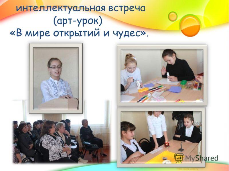 интеллектуальная встреча (арт-урок) «В мире открытий и чудес».