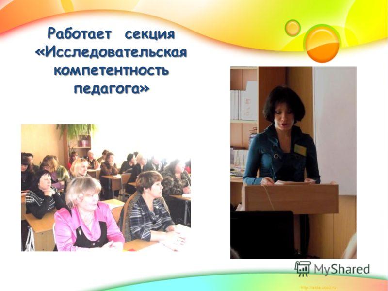 Работает секция «Исследовательская компетентность педагога»