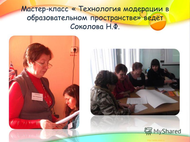 Мастер-класс « Технология модерации в образовательном пространстве» ведёт Соколова Н.Ф.