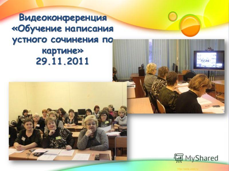 Видеоконференция «Обучение написания устного сочинения по картине» 29.11.2011