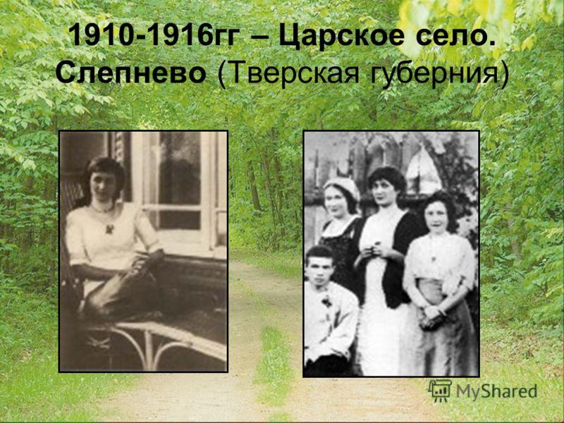 1910-1916гг – Царское село. Слепнево (Тверская губерния)
