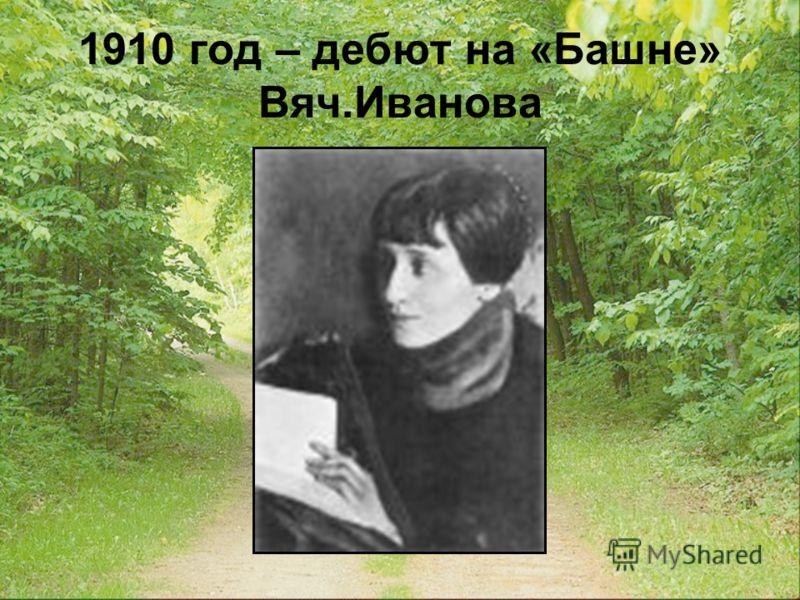 1910 год – дебют на «Башне» Вяч.Иванова