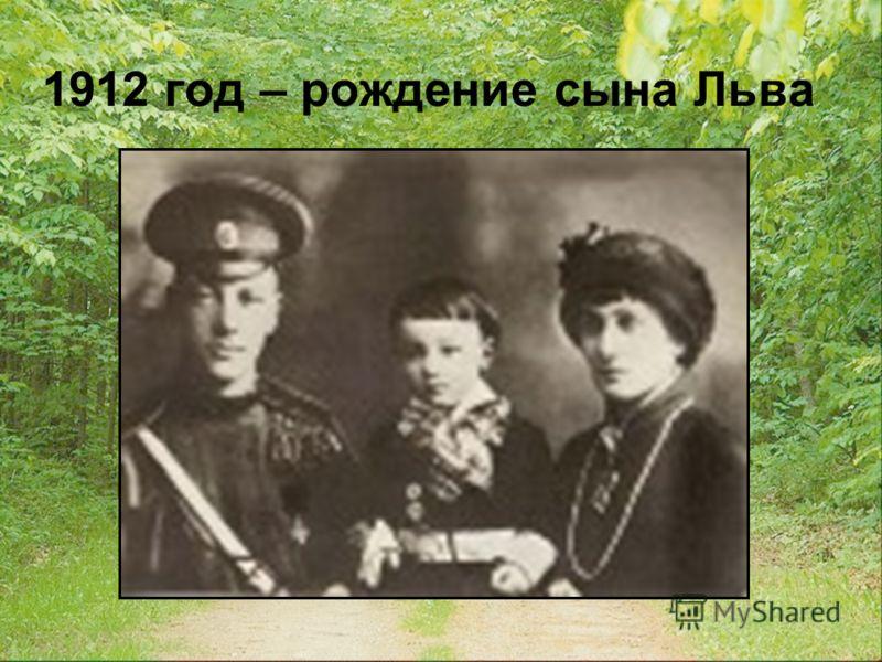 1912 год – рождение сына Льва