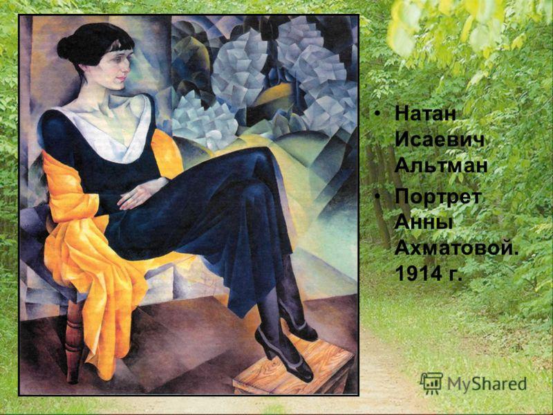 Натан Исаевич Альтман Портрет Анны Ахматовой. 1914 г.