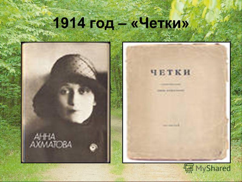 1914 год – «Четки»