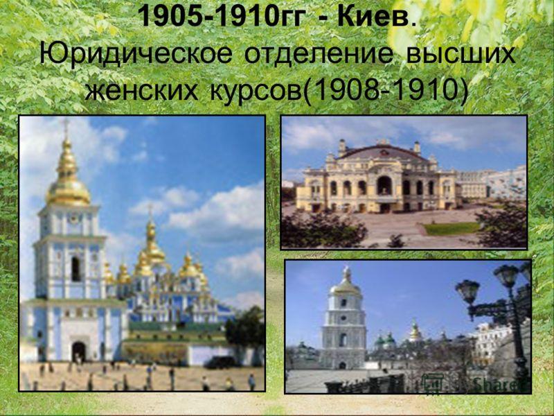 1905-1910гг - Киев. Юридическое отделение высших женских курсов(1908-1910)