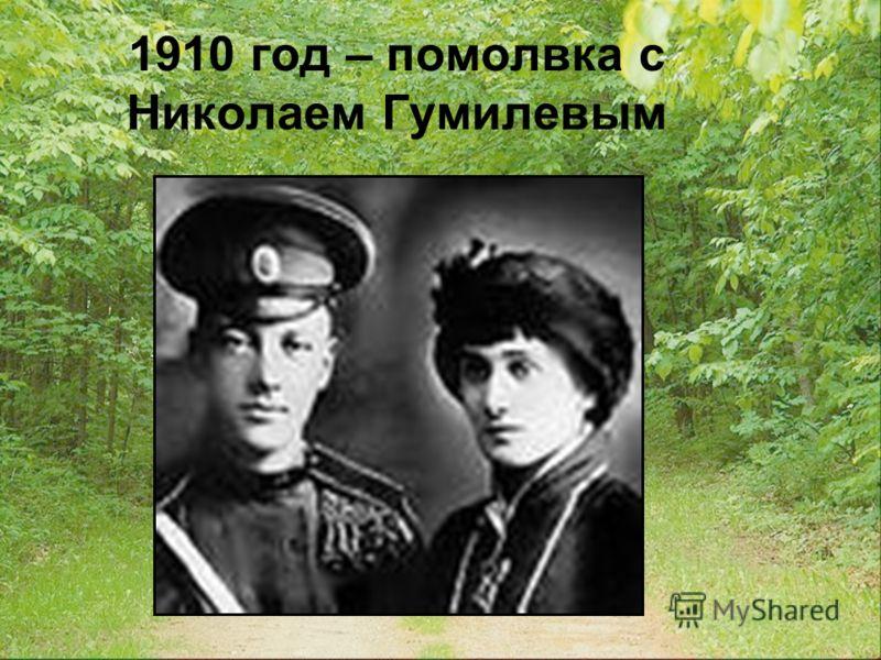 1910 год – помолвка с Николаем Гумилевым