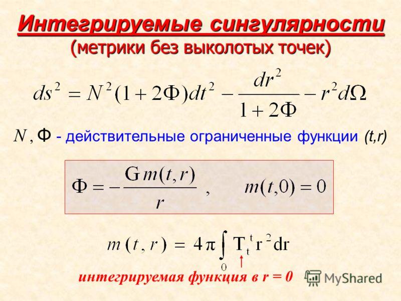 Интегрируемые сингулярности (метрики без выколотых точек) N, Φ - действительные ограниченные функции (t,r) интегрируемая функция в r = 0