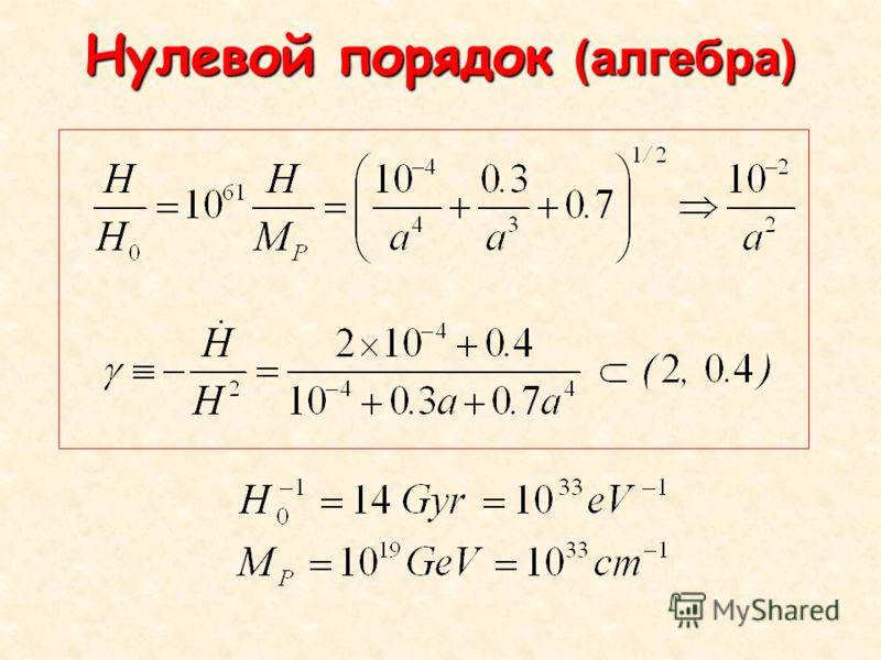 Нулевой порядок (алгебра)