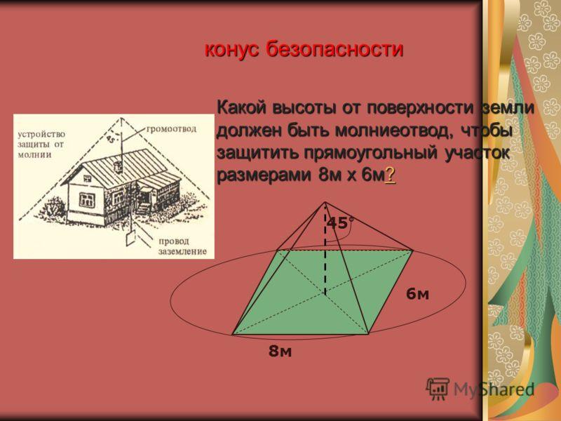 Какой высоты от поверхности земли должен быть молниеотвод, чтобы защитить прямоугольный участок размерами 8м х 6м? ? конус безопасности 6м 8м 45° 1. 2. 3. …