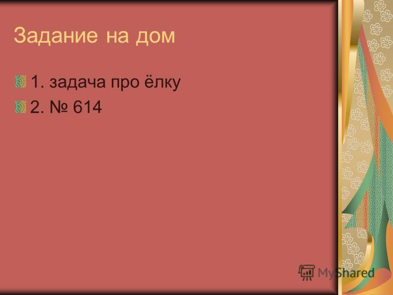 Задание на дом 1. задача про ёлку 2. 614