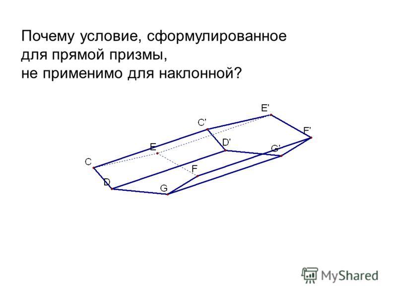 Почему условие, сформулированное для прямой призмы, не применимо для наклонной?