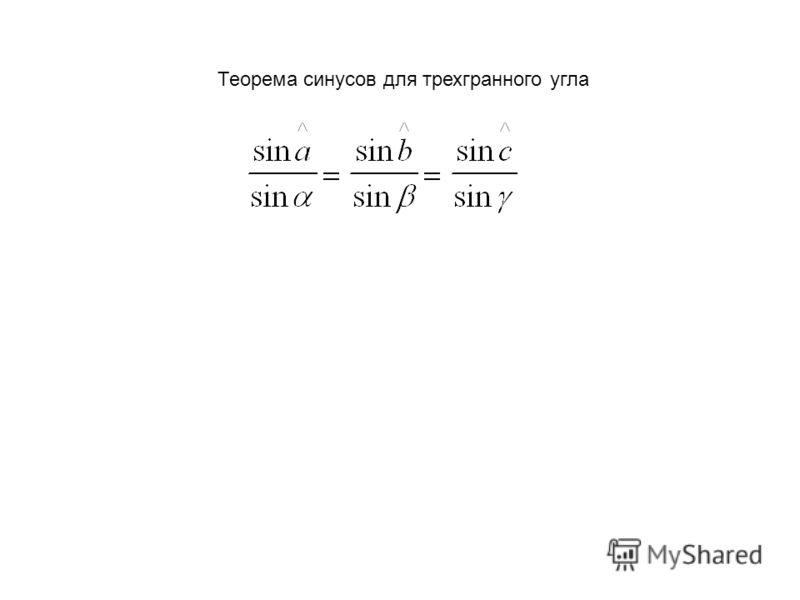 Теорема синусов для трехгранного угла