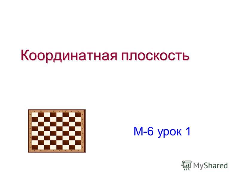 Координатная плоскость М-6 урок 1