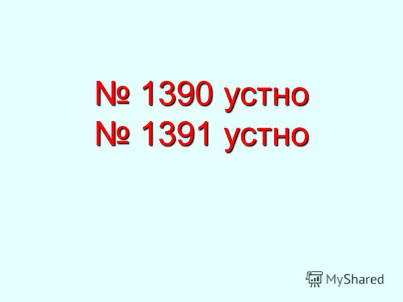 1390 устно 1391 устно 1390 устно 1391 устно