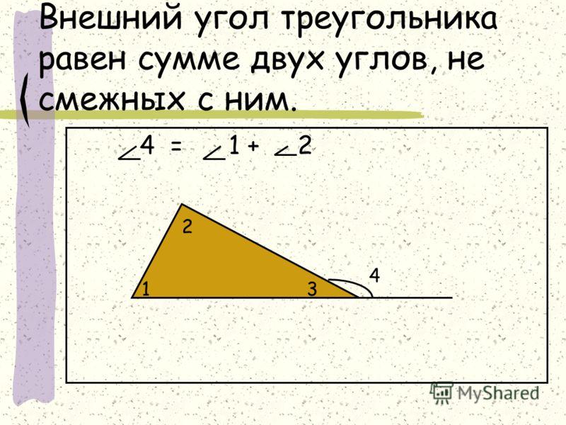 Внешний угол треугольника равен сумме двух углов, не смежных с ним. 4 = 1 + 2 1 2 3 4
