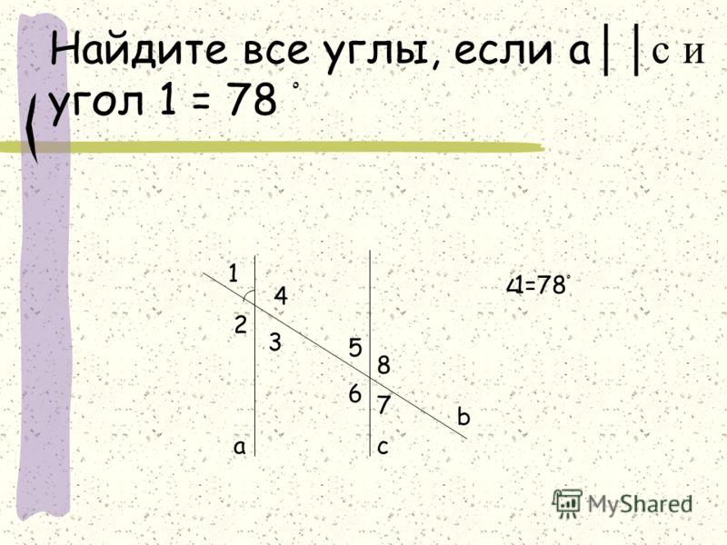 Найдите все углы, если а с и угол 1 = 78 ْ 1 2 3 4 5 6 7 8 ас b 1=78 ْ