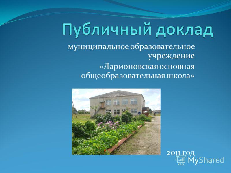 муниципальное образовательное учреждение «Ларионовская основная общеобразовательная школа» 2011 год